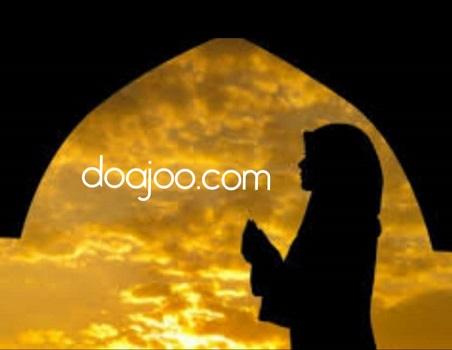 دعای جذب خواستگار
