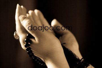 دعا برای ملاقات با معشوق در بیداری