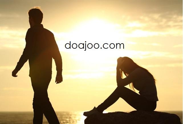 دعا برای تبدیل رابطه یک طرفه به دو طرفه